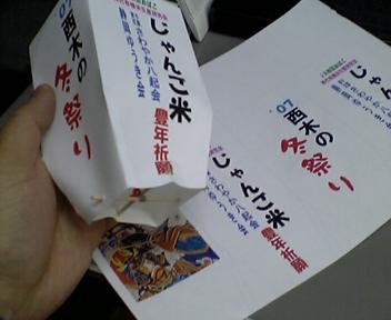 ミニ紙風船