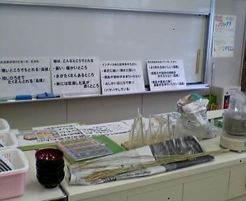 ごはんパワー教室3